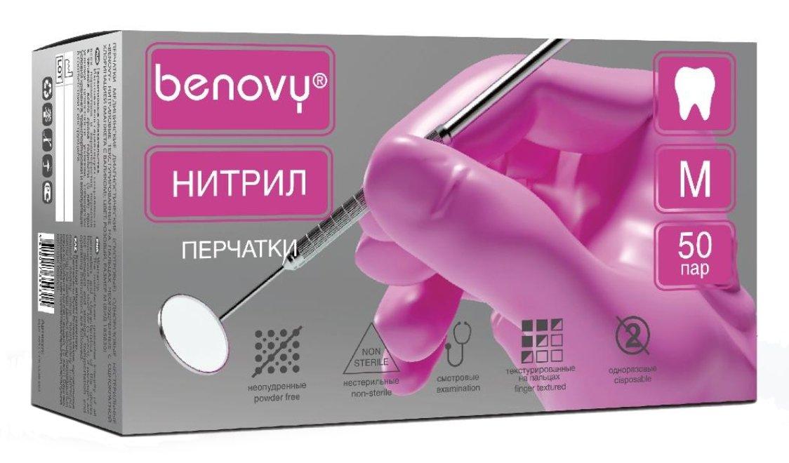 Перчатки нитриловые розовые BENOVY Dental Formula MultiColor (размер S, 50 пар)
