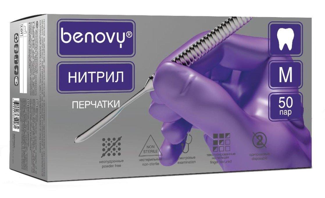 Перчатки нитриловые сиреневые BENOVY Dental Formula MultiColor (размер XS, 50 пар)